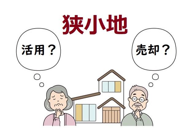 狭小地 活用 or 売却